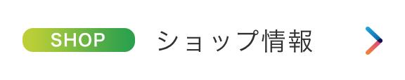 [SHOP] ショップ情報