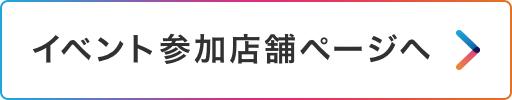 イベント参加店舗ページヘ