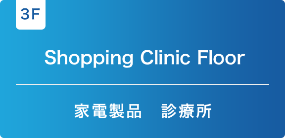 [3F] Shopping Clinic Floor 家電製品・診療所